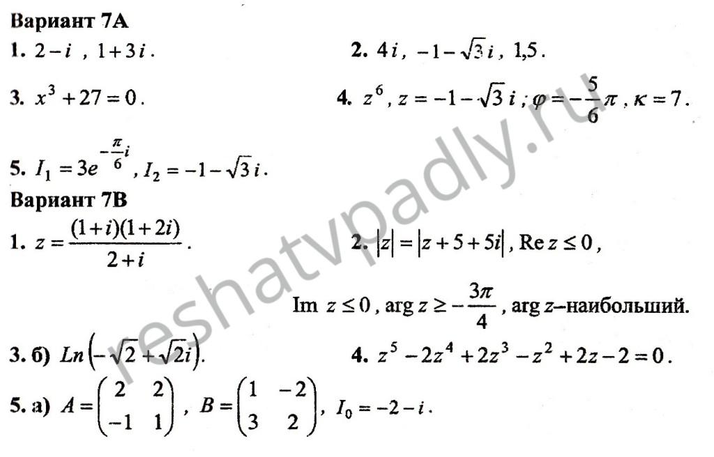 решебники по высшей алгебре