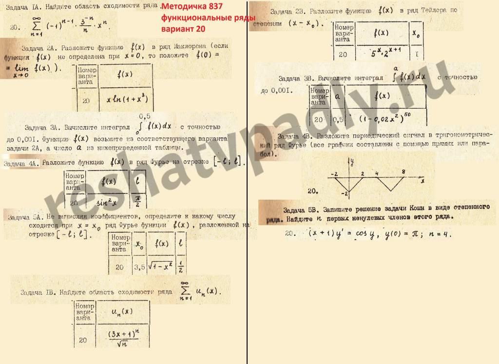 расчеты эбель решебник типовые математики курсу высшей по